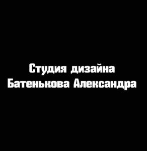 Студия дизайна Батенькова Александра